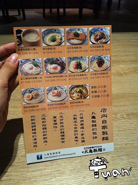丸龜製麵20