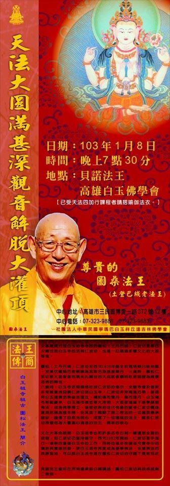 2013-圖松法王灌頂法會