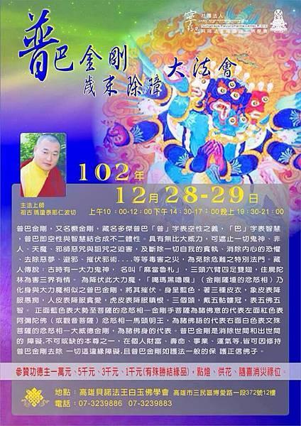 2013.12.28.29-普巴金剛除障大法會