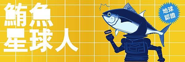 鮪魚星球人BANNER(主2)