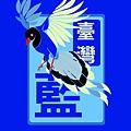 台灣藍鵲(平面)