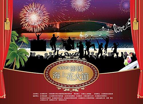 2009 澎湖海上花火節