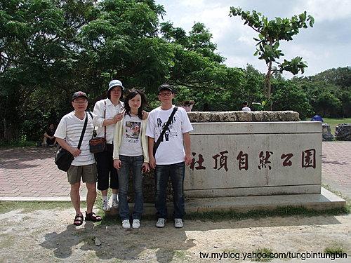 屏東社頂自然公園