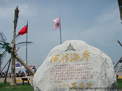 新竹十七公里風情海岸風景區