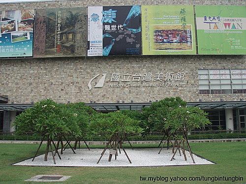 台中國立美術館