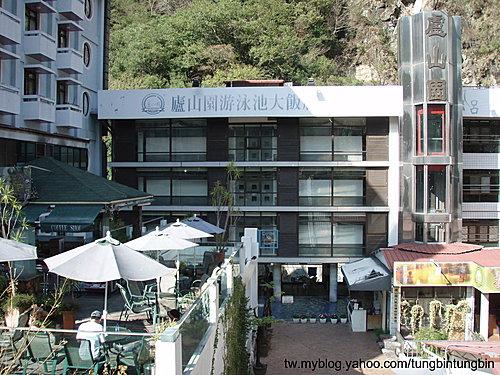 廬山園溫泉飯店