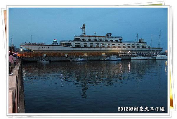 2012 澎湖花火三天兩夜員工旅遊