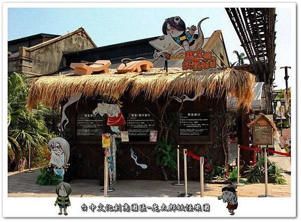 台中文化創意園區鬼太郎の妖怪樂園