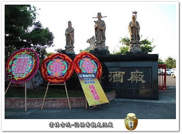 雲林古坑福祿壽觀光酒廠