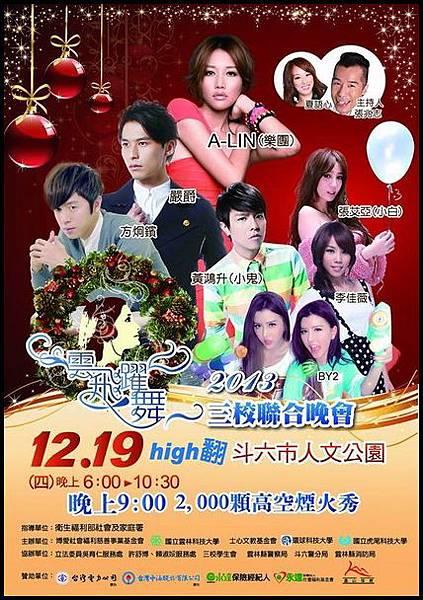 雲飛躍舞2013三校聯合晚會