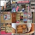 金沙-閩氏燒餅