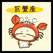 巨蠍座.jpg