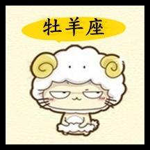 牡羊座.jpg