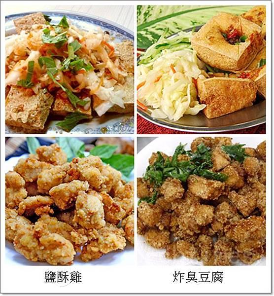 鹹酥雞 臭豆腐.jpg