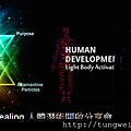 Andromeda Healing Seminar