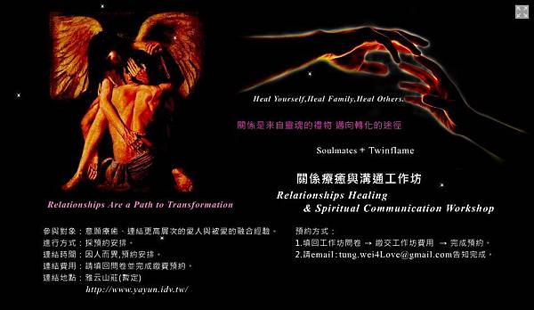 relationships-healing.jpg