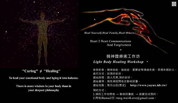 精神體療癒 light-body-healing