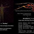 精神體療癒 light-body-healing