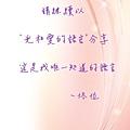 光與愛的語言