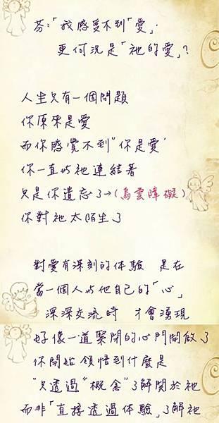 愛的流動_ooo_1.jpg