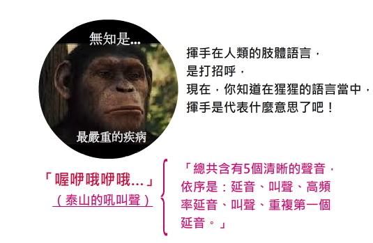 無知-疾病-頻率-人猿泰山-1.jpg