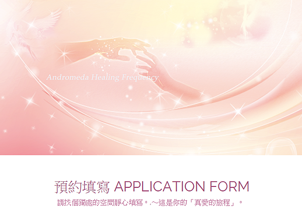 Application Form 一對一預約