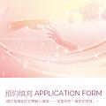 Application Form 一對一預約