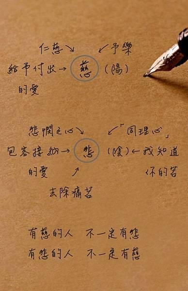 慈悲_o.jpg