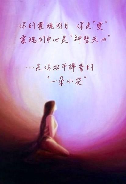 靈魂是愛 愛是你