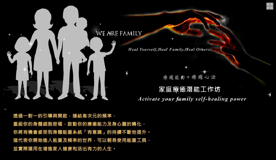 family-healing-power-Activation_Worksop.jpg