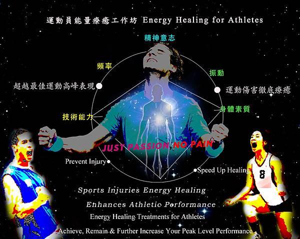 Energy-Healing-for-Athletes.jpg