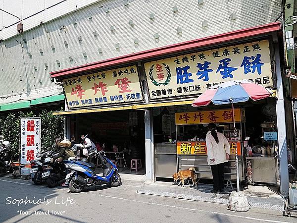 嘉義知名的新生早餐!(2014.02.21)