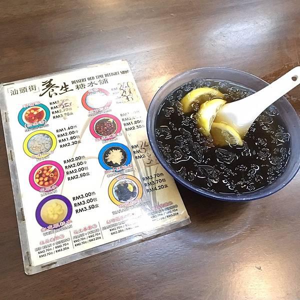 蜂蜜檸檬仙草凍