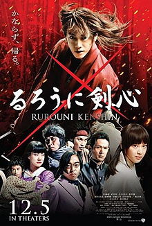 220px-Rurouni_Kenshin_Live_action_movie_poster_2012