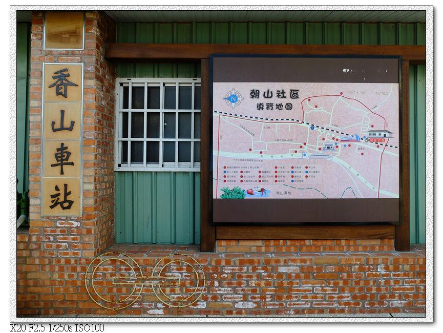 香山火車站周遭導覽圖