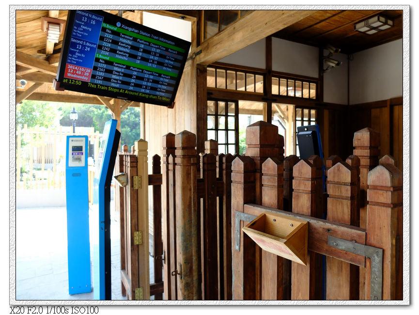 香山火車站