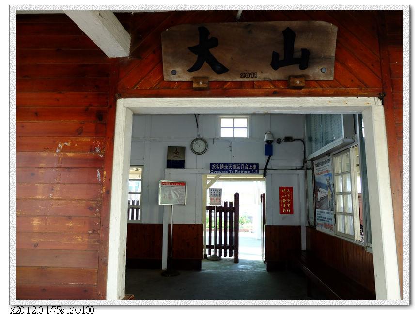 海線五兄弟之一的大山火車站