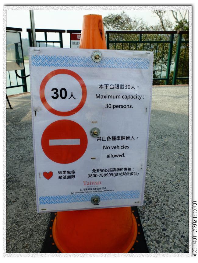 向山觀景台警告標示