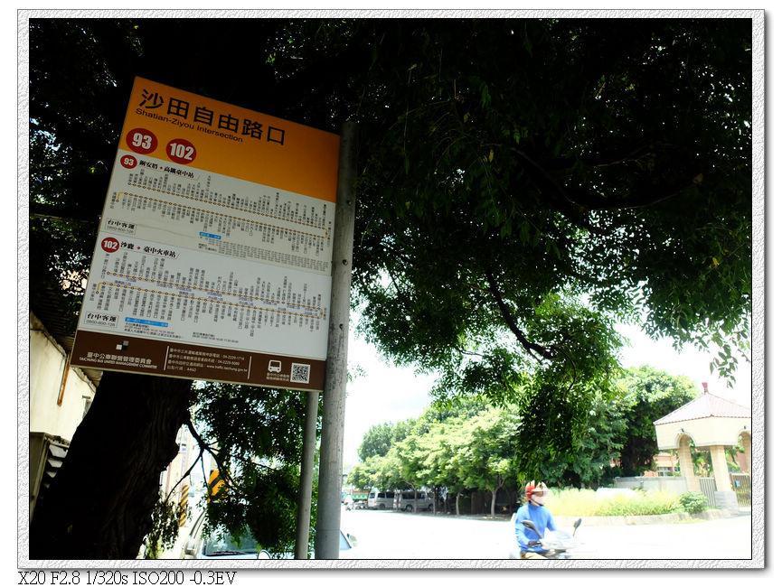 沙田自由路口站牌
