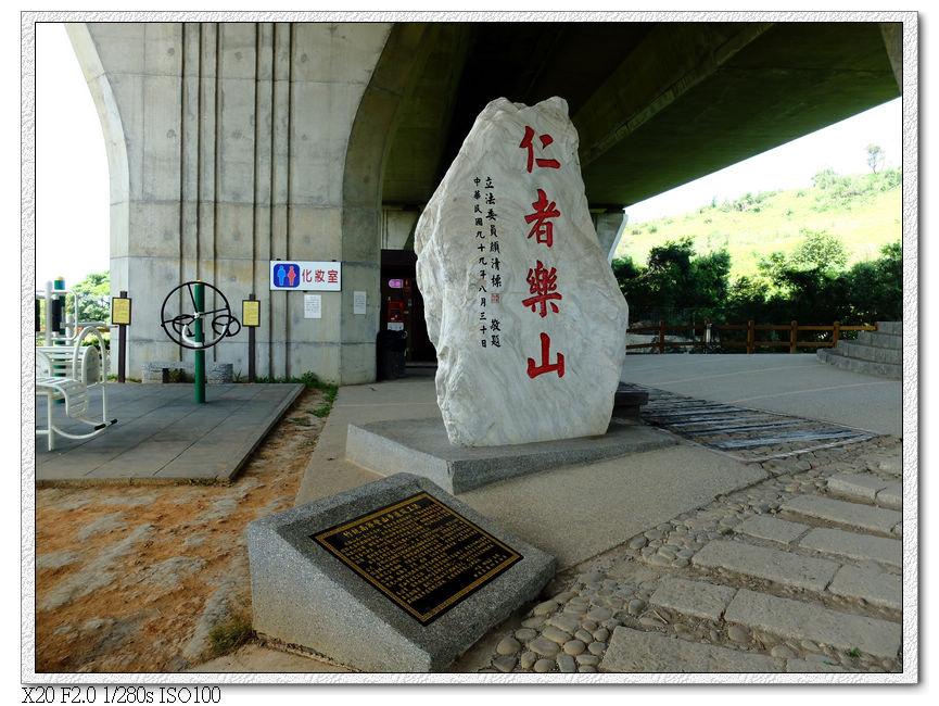這仁者樂山的石頭是顏清標題的