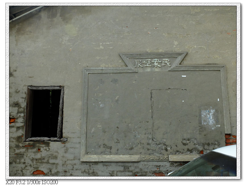 海墘村的老屋外有公佈欄