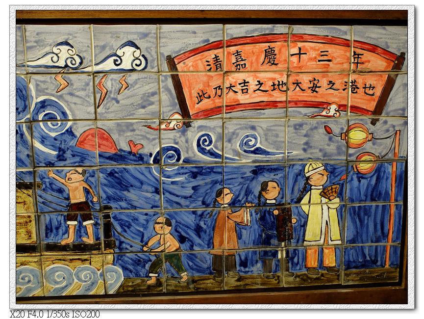 海墘社區擋沙牆壁畫,聽說嘉慶君遊台灣時遇上風浪,從這裡上岸,因此取名為大安港