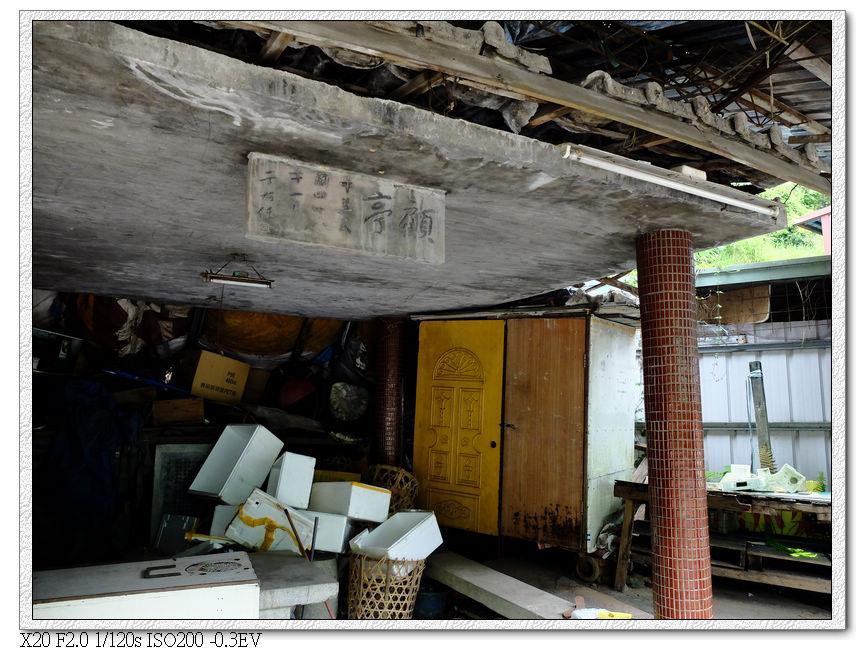 當年麗澤草堂顧亭現在變成堆廢棄物的地方..囧