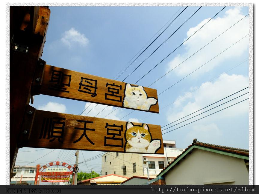 頂溪貓咪彩繪村