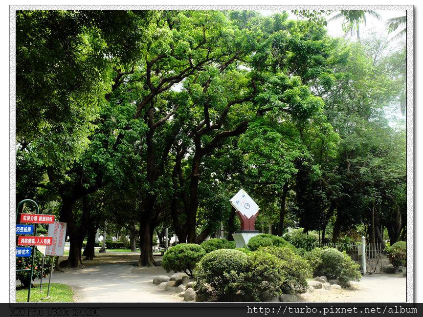 虎尾糖廠同心公園