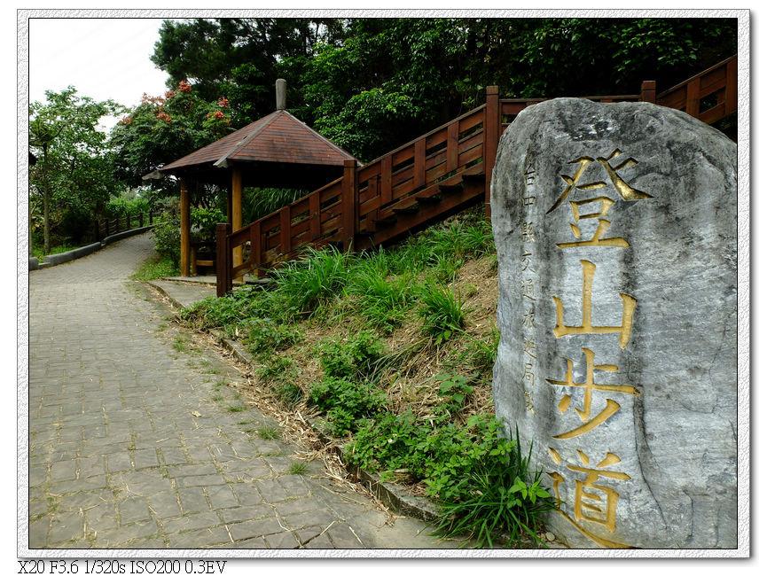 11:30 中心隴登山步道