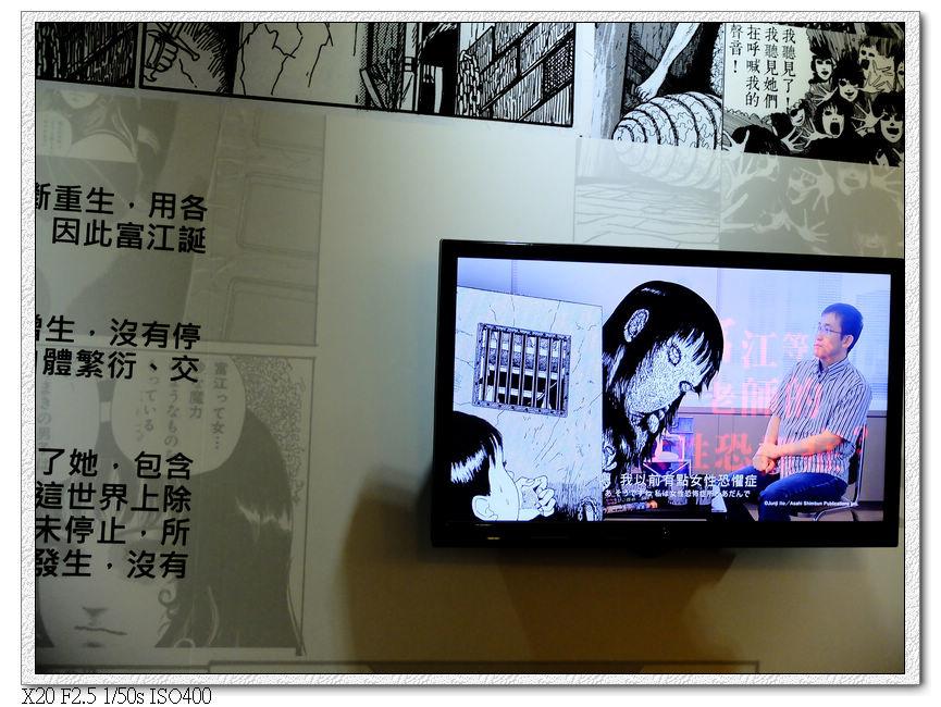 牆上有播放伊藤老師對富江的創作想法