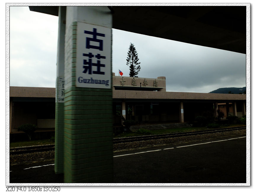 09:55 路過古莊火車站