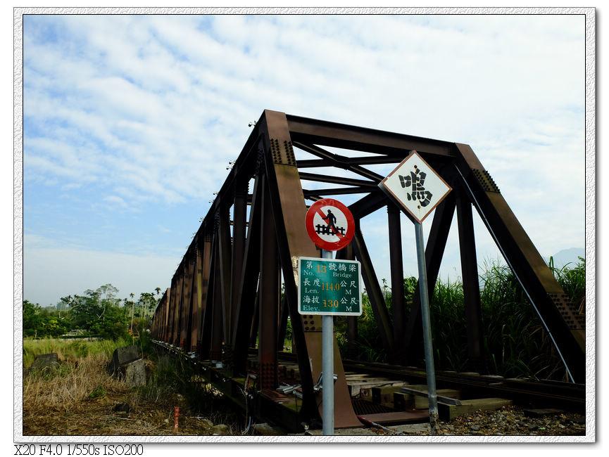 十三號鐵橋
