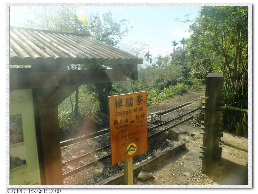 樟腦寮車站折返式鐵軌